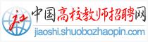 返回中国高校教师招聘网首页